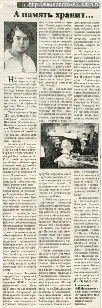 70-летию полного освобождения Ленинграда от блокады посвящается...