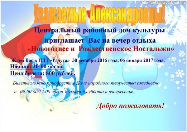 """""""Новогодние и Рождественские Ностальжи"""""""