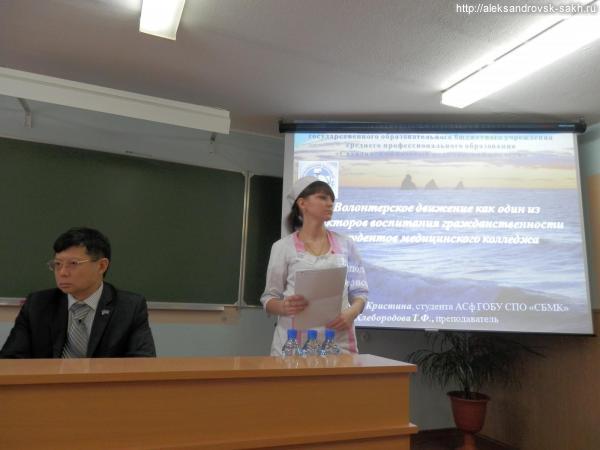 Областная научно-исследовательская конференция