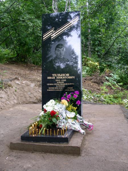 Иван Тельнов