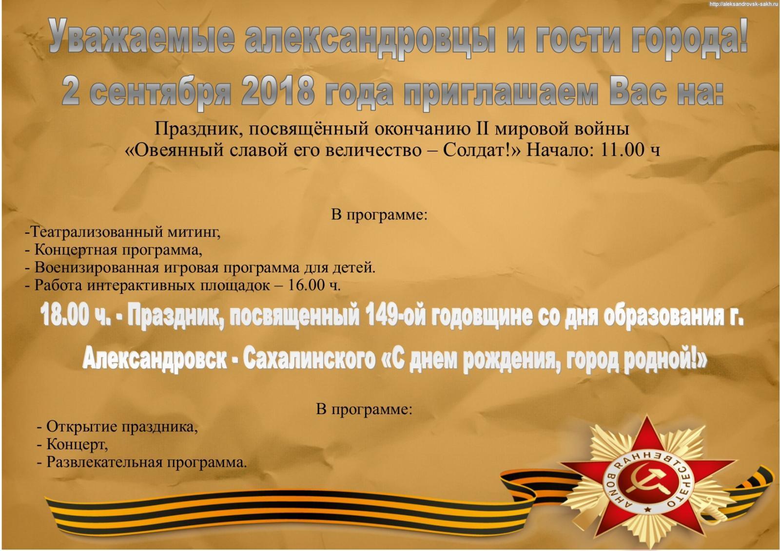 Программа  на 2 сентября
