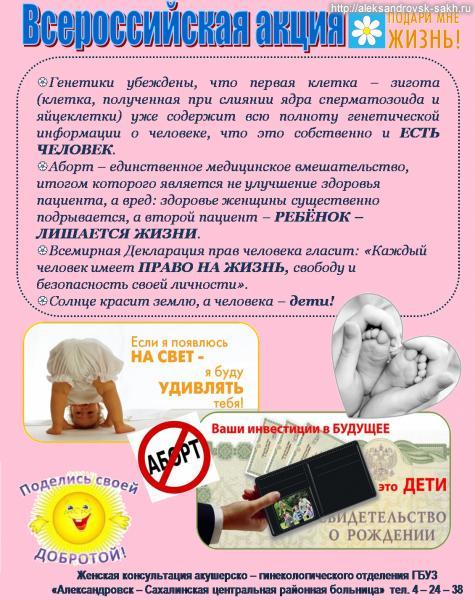 """В Александровск-Сахалинской ЦРБ завершилась акция """"Подари мне жизнь!"""""""