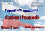 «С любовью к России моей!»