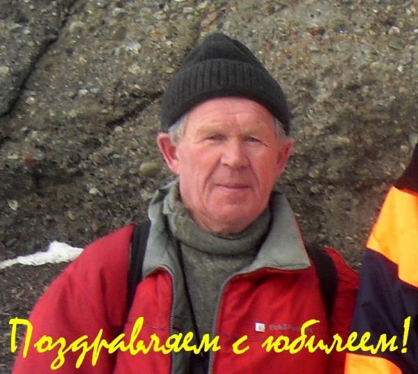 Брюзгина Виктора Петровича поздравляем с юбилеем!