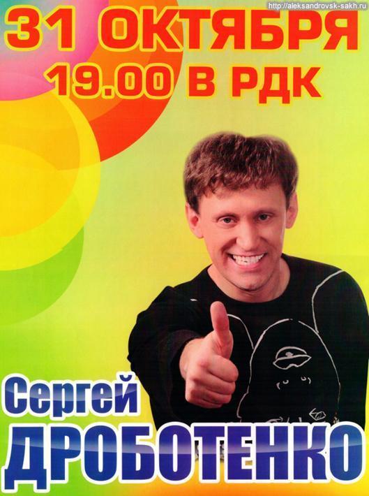 К нам едет Сергей Дроботенко