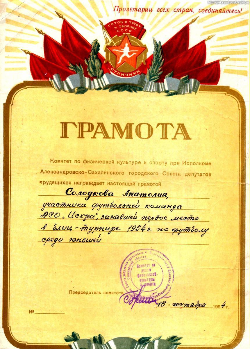 Александровск спортивный