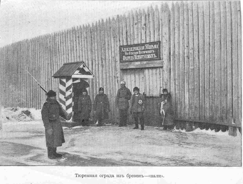 Постъ  Александровскiй (Turma_ograda.jpg)