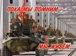 25-летию вывода советских войск из Афганистана посвящается