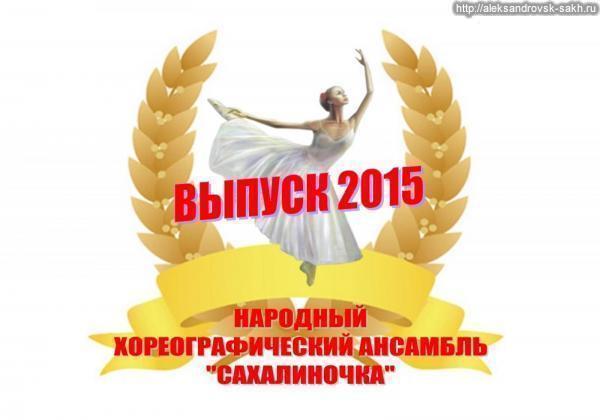 """Приглашение на выпуск 2015 хореографического ансамбля """"Сахалиночка"""""""