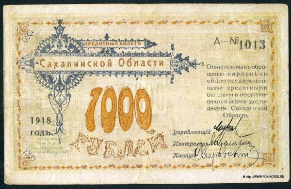 Деньги Сахалина