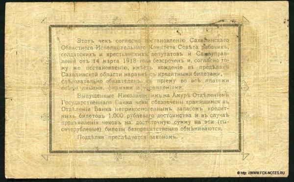 Деньги Сахалина (чек_sahalin_b.jpg)