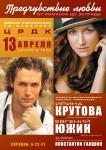 """Впервые в нашем городе звезды романсиады в концерте """"Предчувствие любви"""" от романса до эстрады"""