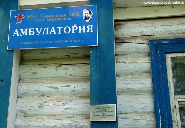 К 135 летию Рыковского (Кировского)