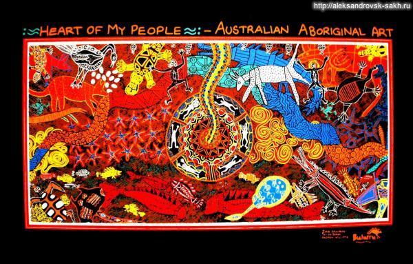 Творчество аборигенов