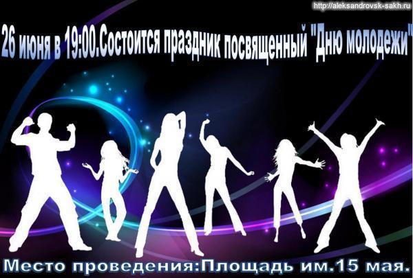 """""""В ОБЪЕКТИВЕ МОЛОДЕЖЬ!"""""""