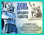 День воинской славы России - День народного единства