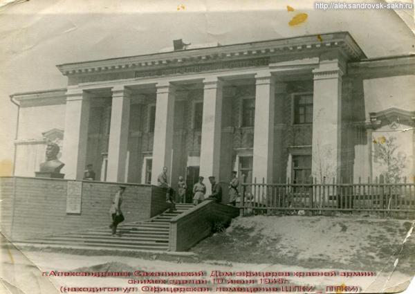 Дом офицеров в Александровске-Схалинском. 1945 год.