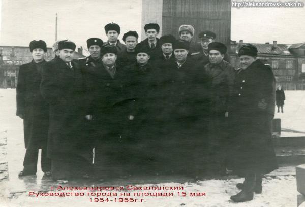 Руководители Александровск-Сахалинского района на городской площади. Середина 50-х годов.