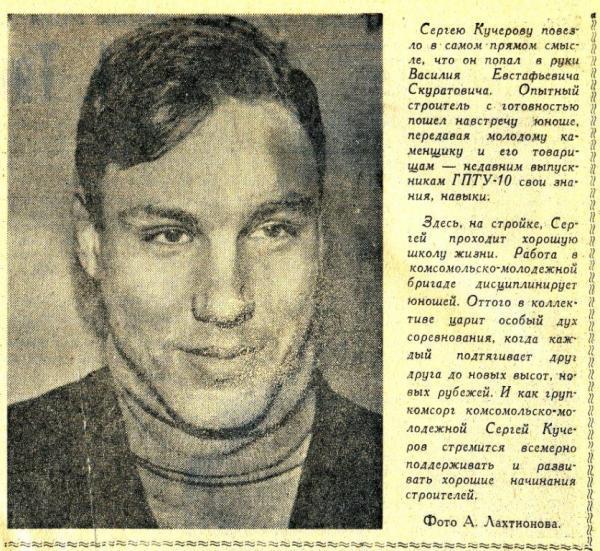 Для Александра Кучерова