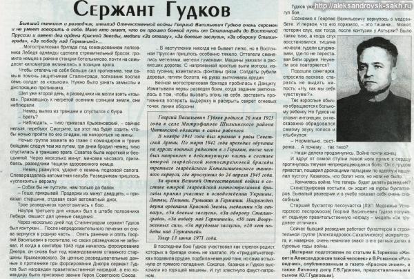 Сержант Гудков