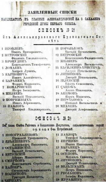 Сахалинское общество в начале ХХ века