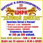 """25 апреля к нам приедет ЦИРК """"Золотой дракон""""!"""