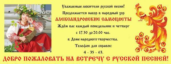Добро пожаловать на встречу с русской песней!