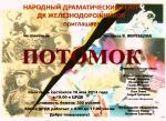 """10 мая на сцене ЦРДК спектакль """"Потомок"""""""