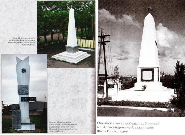 Памятники воинской славы Александровск-Сахалинского района