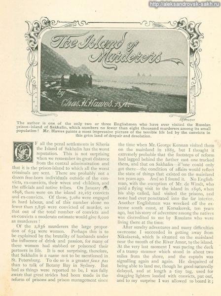 Статья Ч.Г.Хоуза 1903 год.