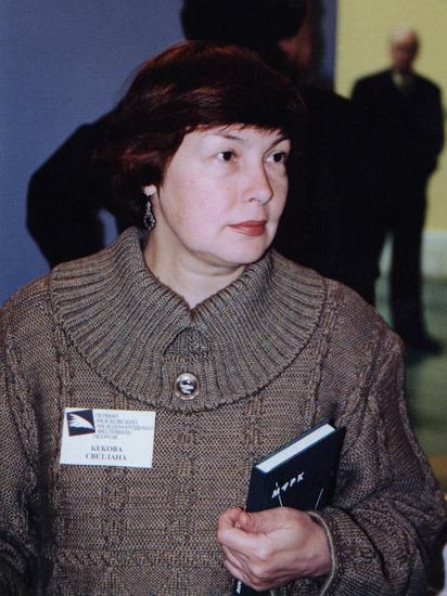 Знай наших! Светлана Кекова