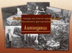 """На Дне города состоится презентация фотоальбома """"Александровцы""""."""