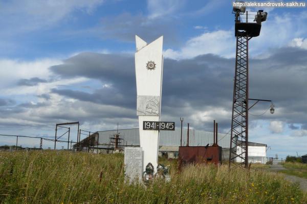 Монумент погибшим работникам Сахгосрыбтреста