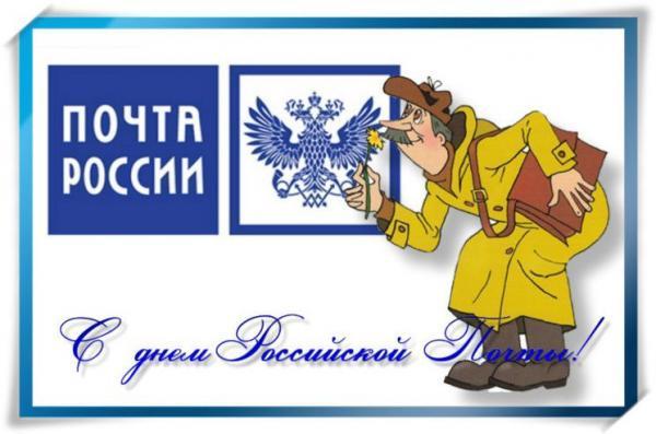 С Днем почты России. С праздником уважаемые работники почты!