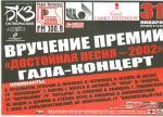 Игорь Слуцкий земляк