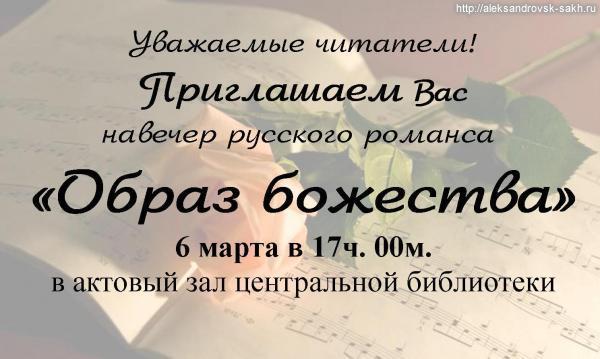 """Приглашаем на вечер русского романса """"Образ божества"""""""
