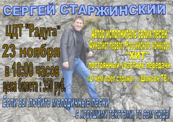 СЕРГЕЙ СТАРЖИНСКИЙ