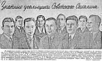"""Довоенный Александровск из газеты """"Советский Сахалин"""""""