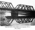 Фото Александровска 1935