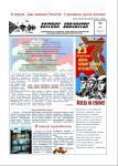 """Новый номер """"Вестник Библиотек"""", февраль 2010 (vestnik_feb2010_page_1.jpg)"""