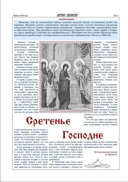 """Новый номер """"Вестник Библиотек"""", февраль 2010 (vestnik_feb2010_page_2.jpg)"""