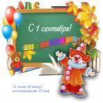 """1 сентября для детворы откроется """"Школа всяческих наук"""""""
